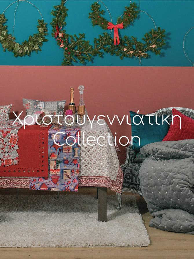Χριστουγεννιάτικη Collection